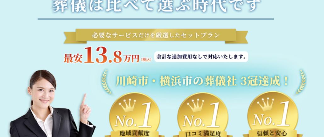 kawasaki-funeral-ranking