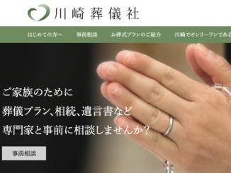 kawasaki-sougisha