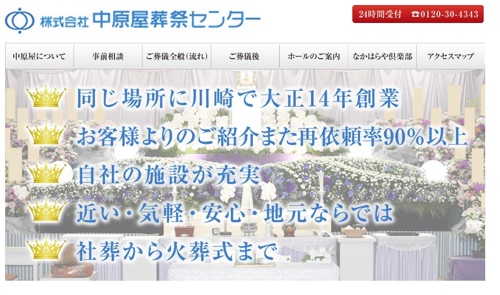 nakaharaya-image