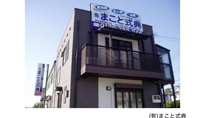 makoto-sikiten